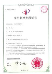 FSG Patent A Kind Fiber Connector Ferrule